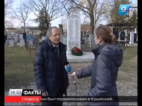 Исполнилось 75 лет со дня переименования Греческого района в Крымский
