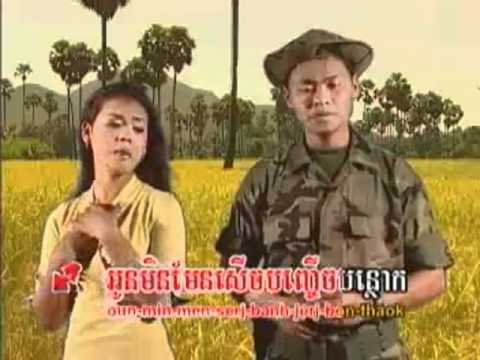 Khmers Karaoke Cambodia Video Khmer Song Cambodian Music video