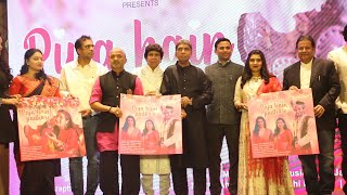 Piya Hain Padhare Song Launch | Complete Event | Anup Jalota