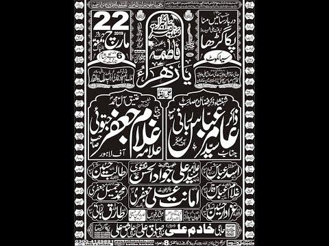 Live Majlis e aza  | 22 march 2019| Akab Darbar Sain Mana Paka Garah Sialkot