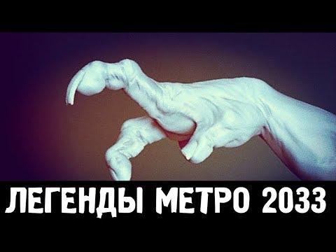 ЛЕГЕНДЫ «МЕТРО 2033»: КАК ПОЯВИЛИСЬ БИБЛИОТЕКАРИ
