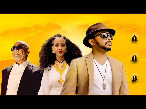 Tesfalem Arefayne - Korchach - Sebey - New Eritrean Music 2020 - ( Official Music Video )