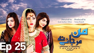 Man Mar Jaye Na Episode 25>