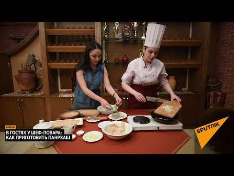 В гостях у шеф-повара: как приготовить Панрхаш