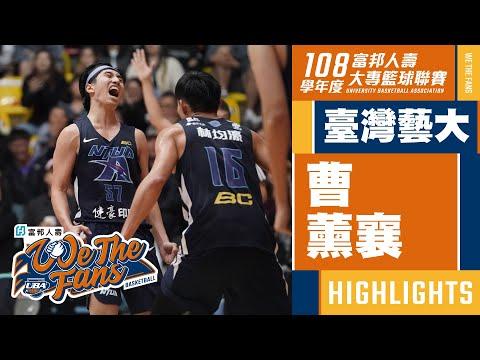 無畏106冠軍國體大 臺藝曹薰襄單場拿27分