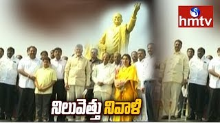 Chandra Babu Unveiled a 36-Foot NTR Statue At Sattenapalle | Chandrababu Speech | hmtv