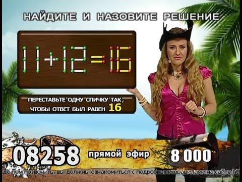 «Остров сокровищ». Переставьте одну спичку: 11+12=16