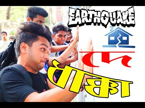 DE DHAKKA | দে ধাক্কা | Bangla New Prank Social Awareness  Video 2016 | Prank King Entertainment