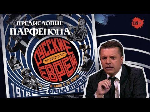 Русские Евреи. Фильм второй. С предисловием Леонида Парфенова.