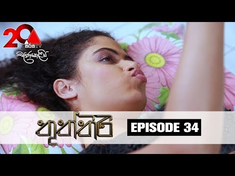 Thuththiri Sirasa TV 30th July 2018 Ep 34 HD
