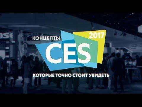 Концепты CES 2017, которые точно стоит увидеть (Zaibatsu)