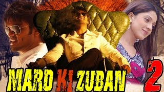 Mard Ki Zuban 2 - (2016) - Dubbed Hindi Movies 2016 Full Movie HD l Manoj Kumar, Sheela,Giri Babu .