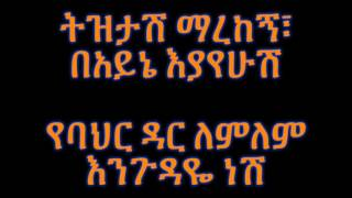 Tilahun Gessesse - Engudaye Nesh እንጉዳዬ ነሽ (Amharic With Lyrics)