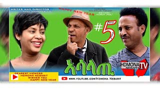 HDMONA - Part 5 - ኣሳላጢ ብ ዳኒአል ተስፋገርግሽ (ጂጂ) Asalati by Daniel JIJI  New Eritrean Comedy Movie 2019