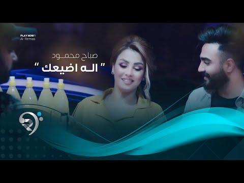 Sabah Mahmoud - Elah Aday'ak (Official Music Video) 2020   صباح محمود - اله اضيعك - فيديو كليب