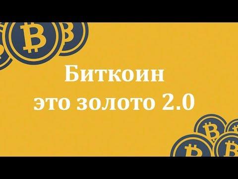 Биткоин - это Золото 2.0 - Криптовалюта биткоин