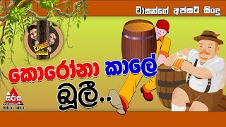 Sirasa FM Tarzan Bappa Upset Song - Corona Kaale Booli