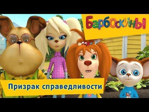 Призрак справедливости 🔥 Барбоскины 🔥 Новая серия! Премьера!