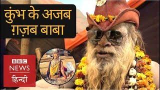 Kumbh Mela 2019 : Amazing Sadhus and Babas (BBC Hindi)