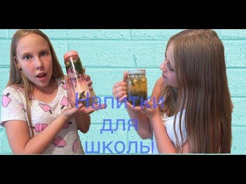 Полезные напитки в школу