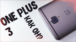 OnePlus 3 -  стоит ли покупать - обзор с личным мнением, вспоминаем мейзу (meizupro5) - REVIEW #5