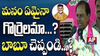 CM KCR Direct Questions to AP CM Chandrababu Naidu over Irrigation Projects | AP24x7
