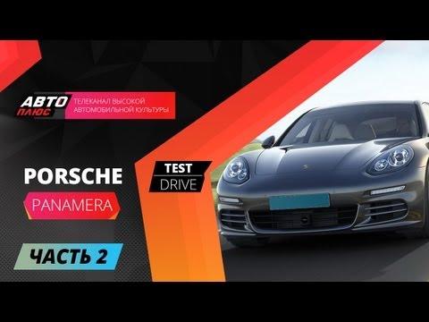 Тест-драйв Porsche Panamera - Часть 2 (Наши тесты)