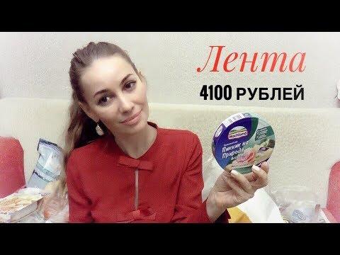 ПОКУПКИ еды НА ОДНОГО человека ЛЕНТА 4100 рублей