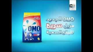 OMO Action Rapide - Pub Maroc 2014