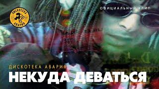 Клип Дискотека Авария - Некуда деваться