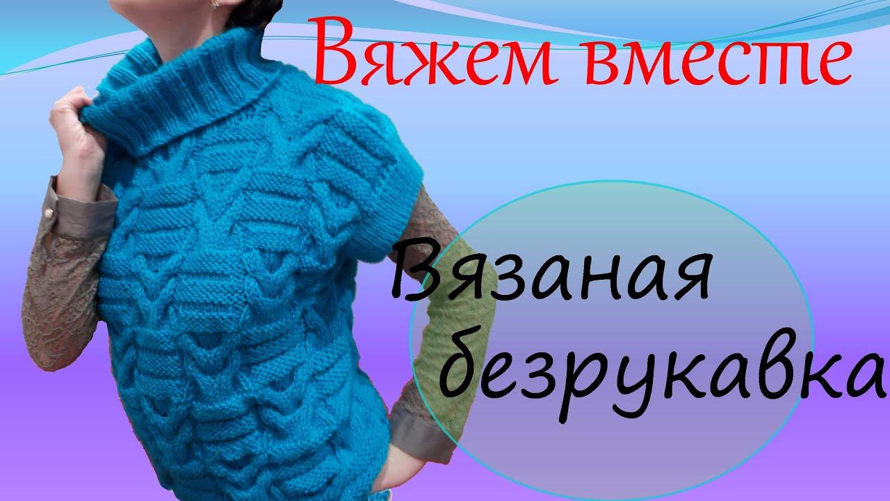 Видеоурок вязания жилета спицами