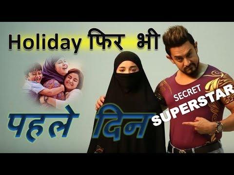 Secret Superstar Movie Box Office Collection 2017  | Aamir Khan | Zaira Wasim | Advait Chandan |