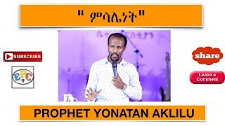 PROPHET YONATAN AKLILU TEACHING - AmlekoTube.com