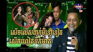 Download Lagu សើចលើសពាក់មីសើចហៀរទឹកមាត់ -ប្រលងចំរៀង - Singing Contest - SEA TV - Carabao Concert Gratis STAFABAND