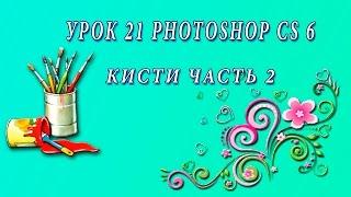 21 Урок кисти в PhotoShop часть 2