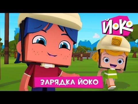 Мультфильмы про друзей - ЙОКО - Зарядка Йоко - Интересные мультики