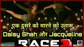 Race 3 Jacqueline fernandez vs daisy shah combat, Salman khan action scene daisy Jacqueline,Race 3