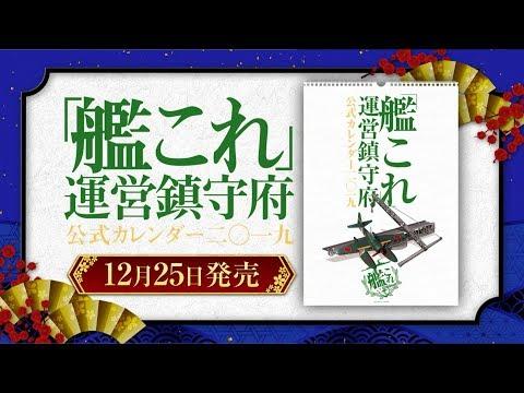 「艦これ」運営鎮守府 公式カレンダー二○一九 2018年12月25日発売 PV - YouTube (12月16日 09:30 / 13 users)
