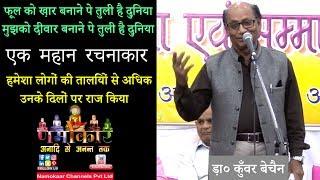 Dr Kunwar Bechain                                                  Meerut Kavi Sammelan  Namokaar Channel