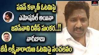 Janasena Leader Kalyan Dilip Sunkara Emotional On Pawan Kalyan Defeat   Nagababu   Mirror TV