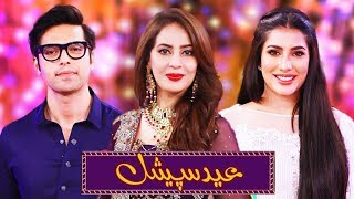 Ek Nayee Subah With Farah  Eid Day 1 Special  22 A