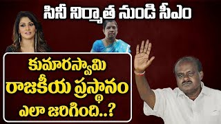 HD Kumaraswamy Political Career and His Life Story - Radhika Kumaraswamy - HD Deve Gowda