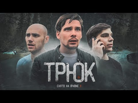 ТРЮК - короткометражка на IPhone X
