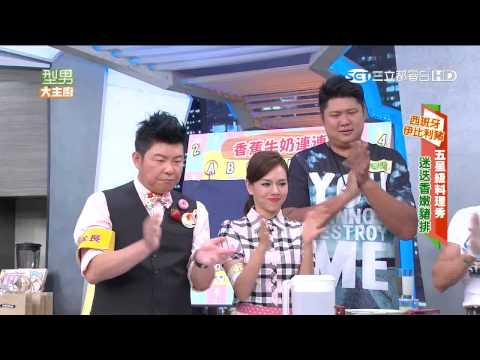 台綜-型男大主廚-20150827 香蕉牛奶連連看