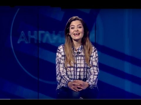 Verbs, Глаголи - Учи английски с Николая, Епизод 20, Сезон 1 / 7