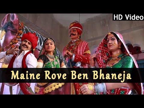 Rajasthani Bhajan 2015   Maine Rove Ben Bhaneja   Bhoj Bagdawat Full Video   New Marwadi Desi Songs video