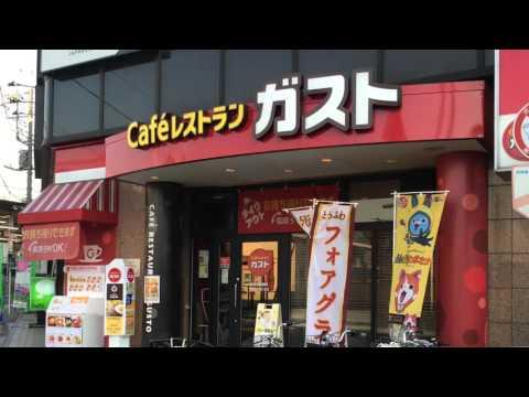 ガスト和光市駅前店の周辺風景、店舗入口外観、サイン表示の動画