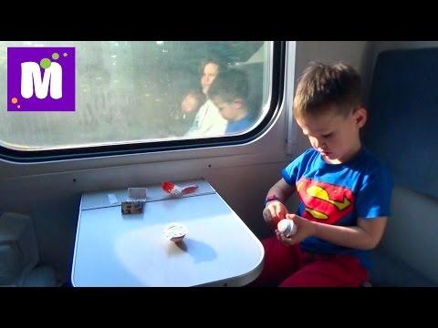 Едем в Киев на поезде распаковка сюрпризов игрушек арендуем квартиру Unpacking surprise toy in train