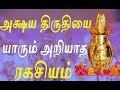 akshaya tritiya( thiruthi) history in tamil | Kadan theera vali (pariharam)| lakshmi kubera poojai MP3