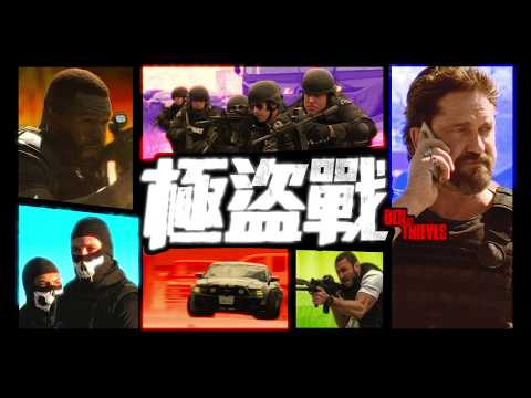 【極盜戰】Den of Thieves 電玩預告 ~03/16 不擇手段